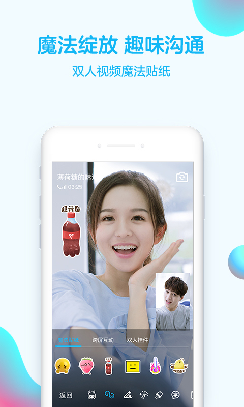 手机qq7.9.7安卓正式版app下载图片3