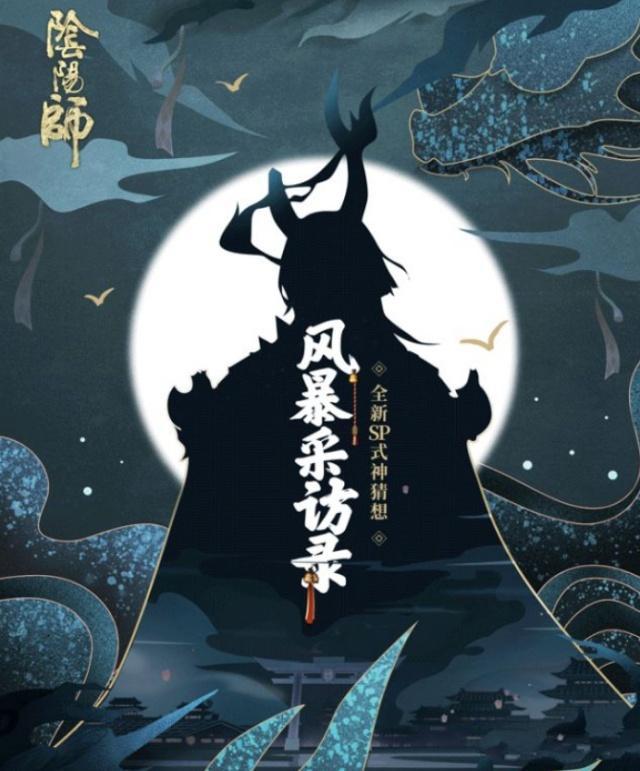 阴阳师新SP式神曝光 黑化二目连介绍[多图]