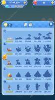全民岛主1-5级岛升星所需金币攻略图片6