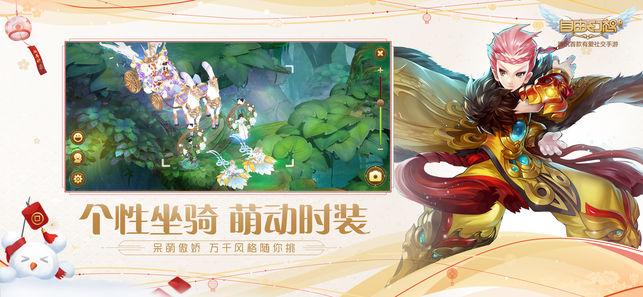QQ自由幻想手游官方图4