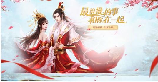 仙变3怎么结婚 结婚条件介绍[多图]