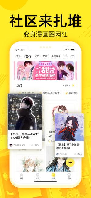 韩国歪歪漫画全集app软件下载图片1