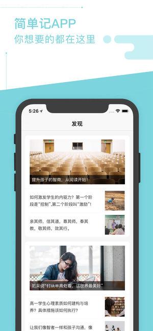 简单记贷款蓝色图标app下载图片3