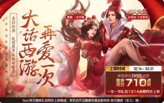 王者荣耀2019白色情人节活动大全 白色情人节活动奖励[多图]