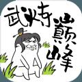 武炼巅峰之帝王传说游戏修改完整最新破解版 v1.0