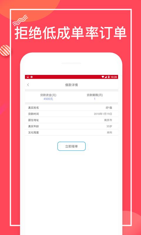 财猫派单app官方下载手机版图片1
