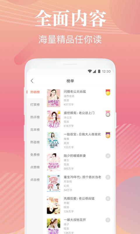 布偶免费小说手机版app官方下载图片1