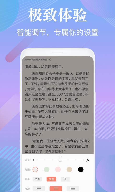 布偶免费小说手机版app官方下载图片3
