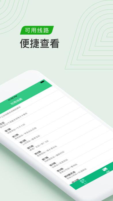 乘车码app图2