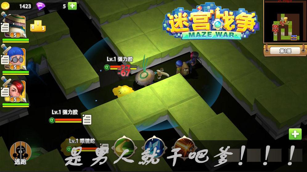 迷宫战争游戏图2