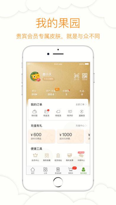 乐享果园官方下载app手机版图片2