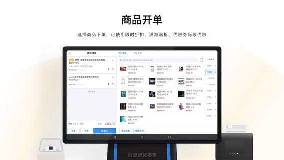 微盟智慧零售app软件手机版下载图片4