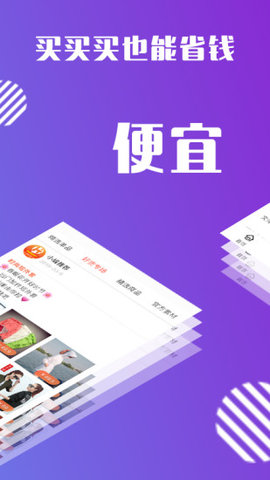 寻货季官方app手机版下载图片1