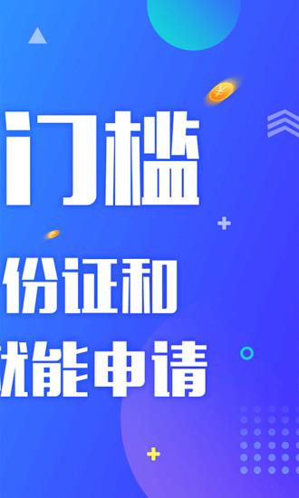 钞速花贷款入口官方版app下载图片3