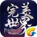 完美世界国际版官方iOS版下载 v1.221.1