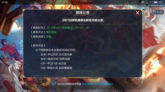 圣斗士星矢手游3月7日更新公告 复活新圣战来临剧情上线[多图]