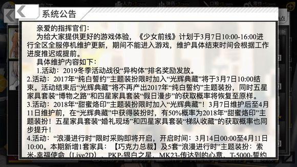 少女前线3月7日更新公告 丘比特回信白色情人节活动开启[多图]