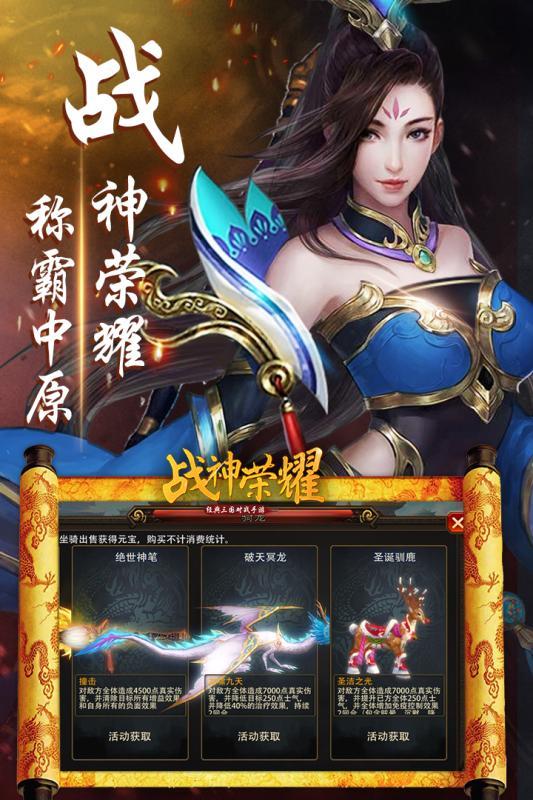 战神荣耀之帝国传奇官网图2