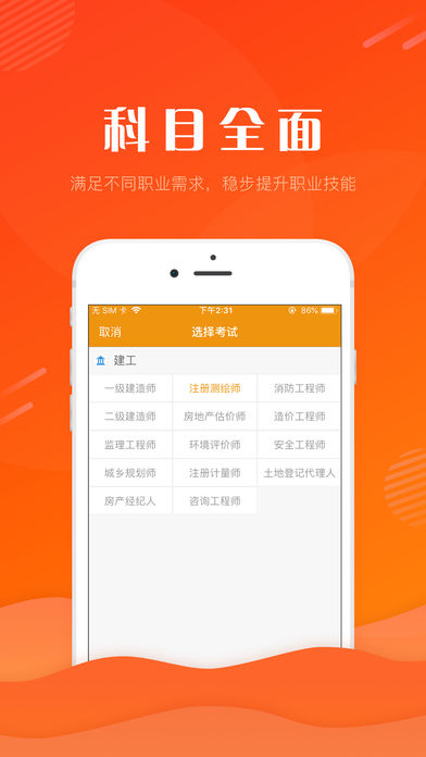 建工考证准题库app手机版官方下载图片1