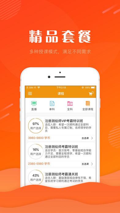 建工考证准题库app手机版官方下载图片3