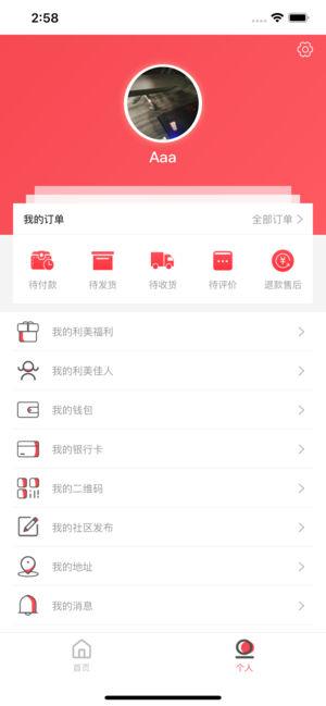 利美优商城官方版app下载安装图片1