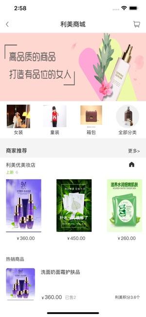 利美优商城官方版app下载安装图片3
