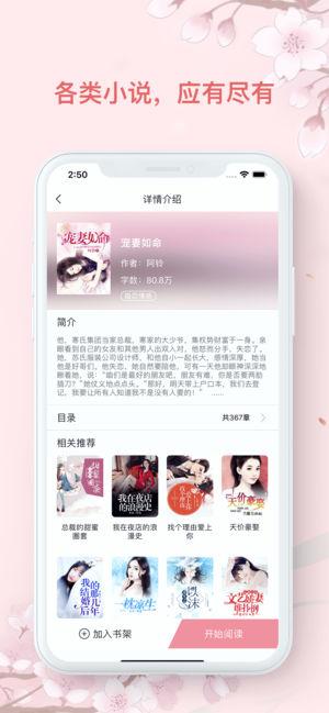 轻言小说官方app下载手机版图片1