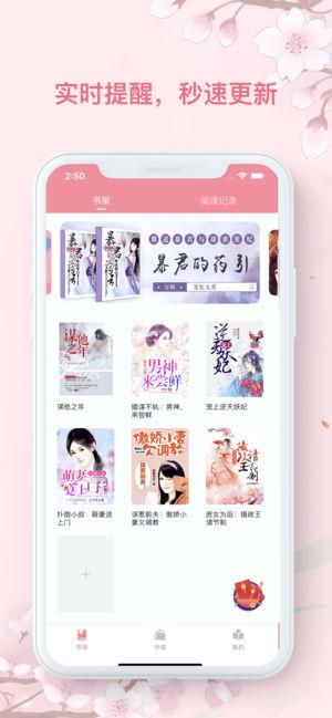 轻言小说官方app下载手机版图片3