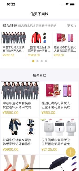 信天下平台app官方版下载图片3