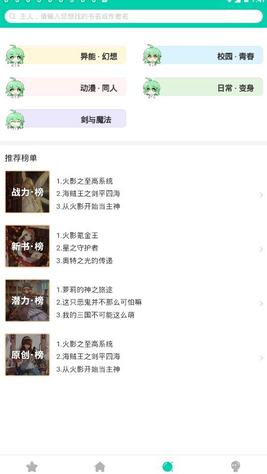 萌读漫画app官方版下载图片3