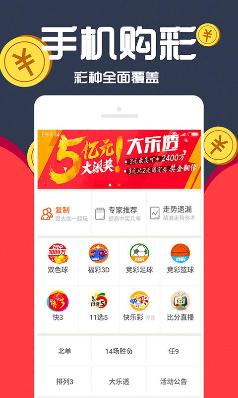 2019年开奖历史记录完整手机版图1