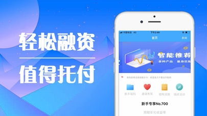 赢鑫金融手机版app下载安装图片2