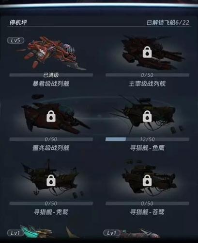 跨越星弧飞船系统是什么 飞船系统玩法详解[多图]