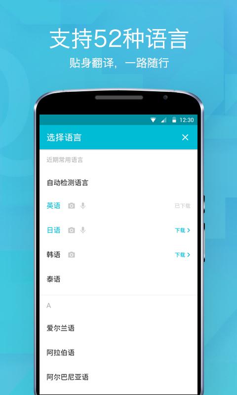 有道翻译官手机版下载安装图片1
