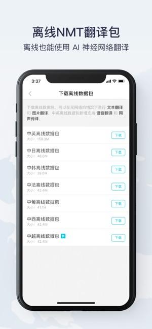 有道翻译官官网离线包iOS版下载图片3