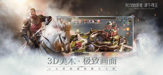 游族权力的游戏凛冬将至国服iOS苹果版图片1