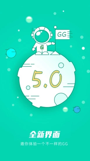 GG大玩家官网ios最新版app下载图片1