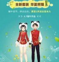 QQ飞车手游端午节活动大全 2019端午节限时活动奖励图片4