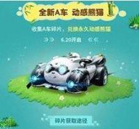 QQ飞车手游端午节活动大全 2019端午节限时活动奖励图片2