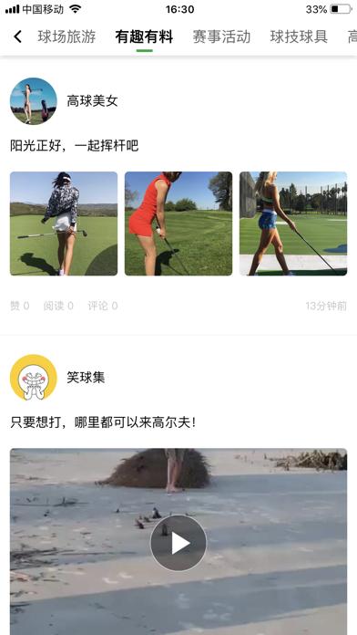 乐捷高尔夫下载app软件图片1