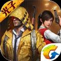 腾讯和平精英游戏盒子官方下载 v1.1.16