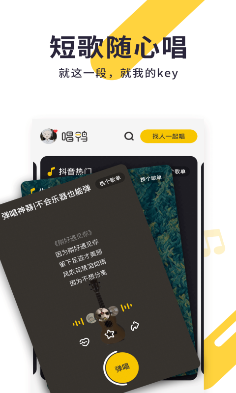 唱鸭app官网安卓版图片2