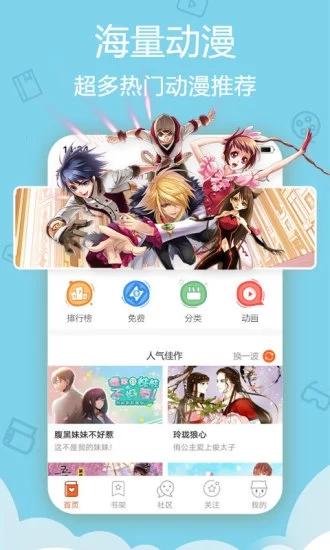漫本最新版app软件下载图片1
