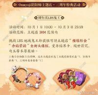 阴阳师国庆活动大全2019 最新10.1活动奖励一览图片2