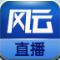 风云直播tv版apk v1.3.2