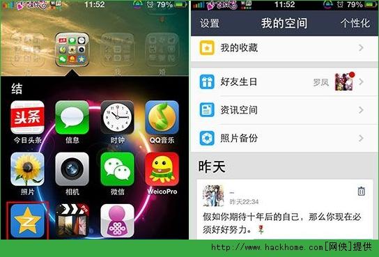 手机QQ空间照片备份怎么使用? 手机QQ空间照片备份图文教程[多图]