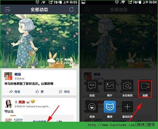 手机QQ空间视频怎么添加背景音乐? 手机QQ空间视频添加背景音乐图文教程[多图]