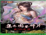 三国Kill无限金币破解安卓版 v4.4.1