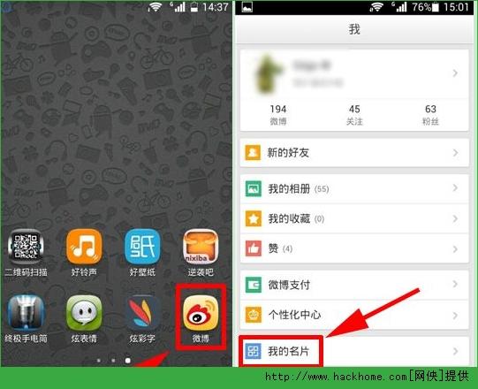手机微博二维码名片在哪里? 手机微博二维码名片位置及分享图文详解[多图]