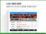 《直播吧:2014世界杯足球迷必备》IOS官网正式版  V2.9.0 最新版